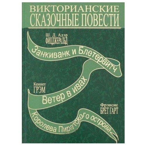 Фицджеральд Ш., Грэм К., Гарт Ф.