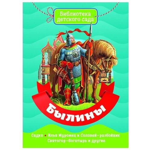 Библиотека детского сада. Былины проф пресс сборник библиотека детского сада лев толстой сказки и басни