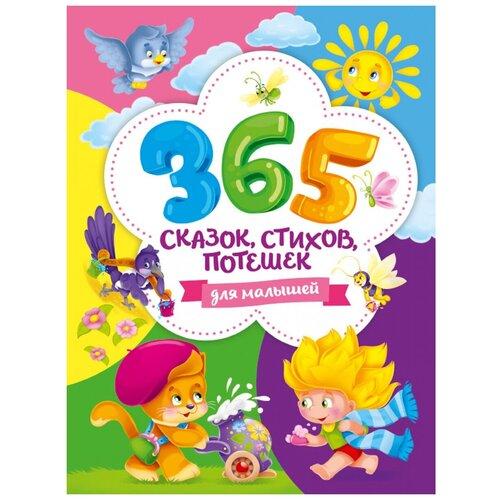 365 сказок, стихов, потешек для малышей художественные книги проф пресс 100 стихов и сказок для любимых малышей