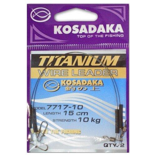 Поводок Kosadaka Titanium (30 см; 15 кг; 2 шт)