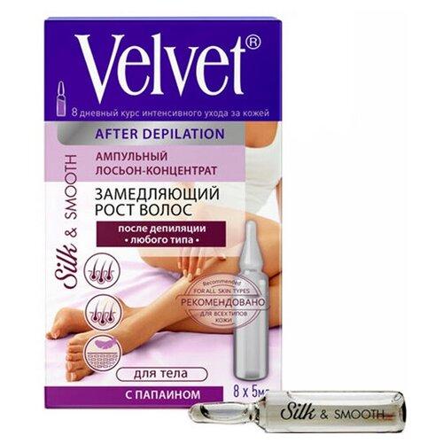 Velvet Ампульный Лосьон-концентрат после депиляции замедляющий рост волос для тела с папаином 40 мл