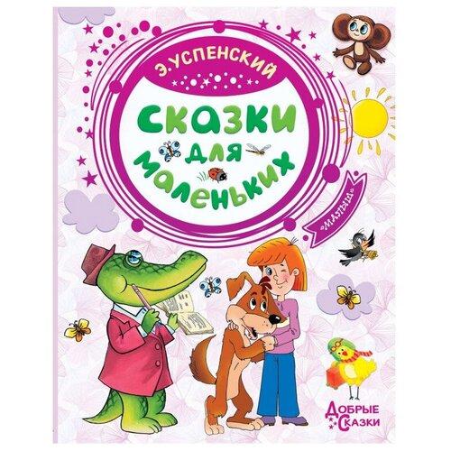 Купить Успенский Э. Н. Добрые сказки. Сказки для маленьких , Малыш, Детская художественная литература
