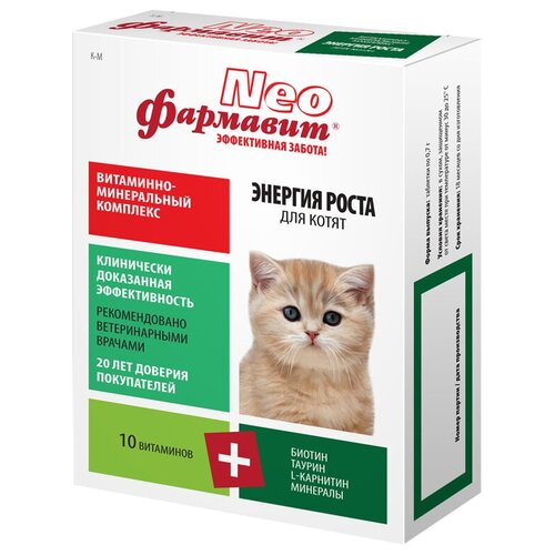Витамины Фармавит Neo Витаминно-минеральный комплекс Энергия роста для котят 60 таб.
