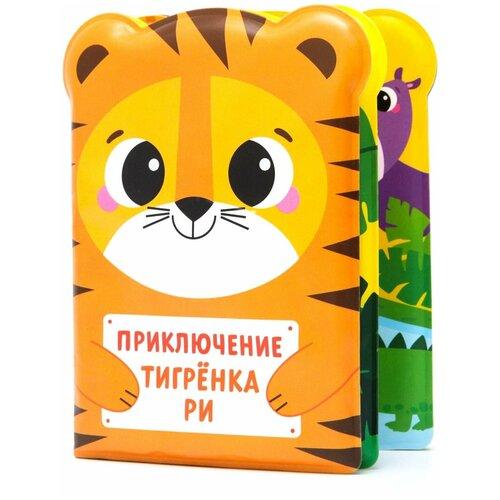 Купить Крошка Я / Книжка-игрушка / Книжка для игры в ванной Приключения тигрёнка Ри , от 4 мес, Игрушки для ванной