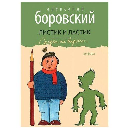 Боровский А.Д.