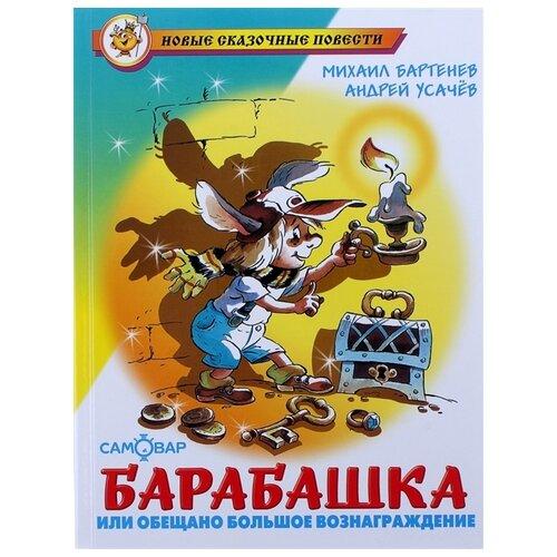 Бартенев М., Усачев А.