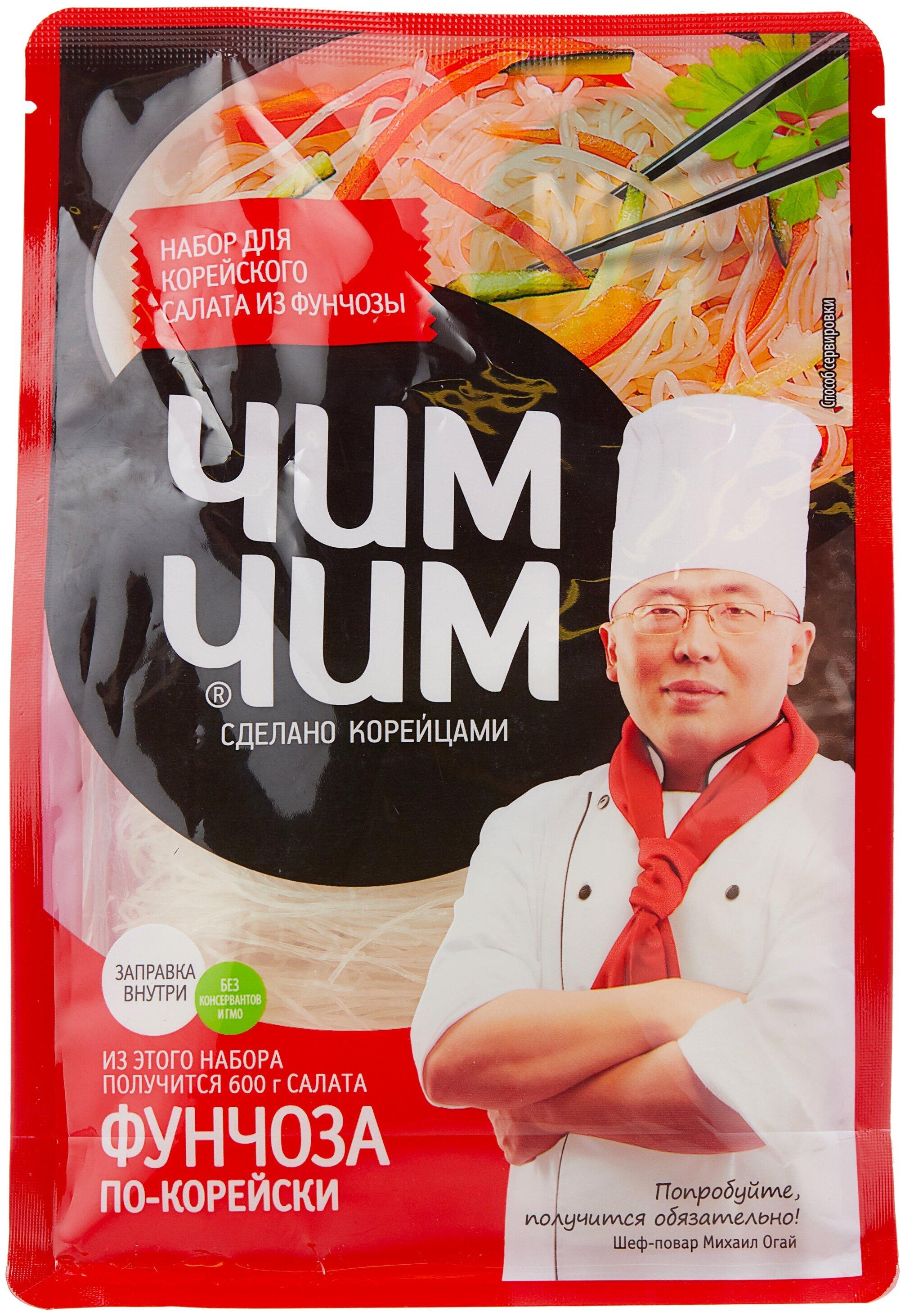 ЧИМ-ЧИМ Набор для корейского салата из фунчозы, 160 г — купить по выгодной цене на Яндекс.Маркете