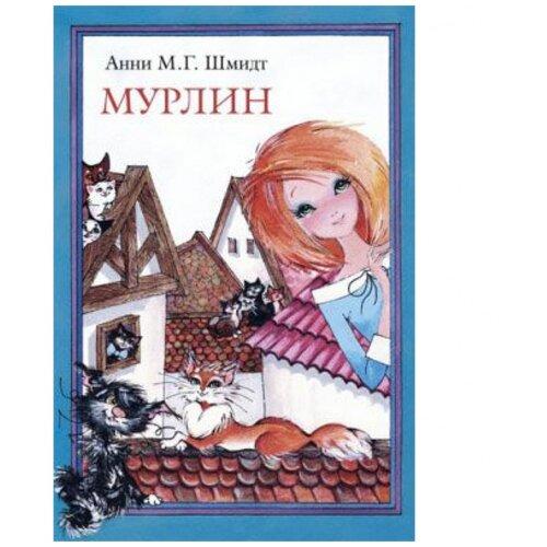Купить Шмидт А. Мурлин , Захаров, Детская художественная литература