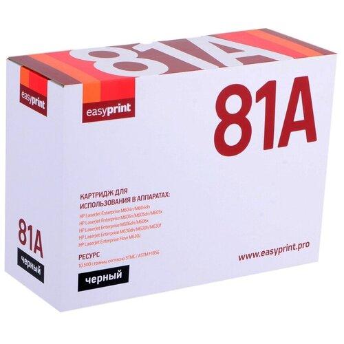 Фото - Картридж EasyPrint LH-81A, совместимый картридж easyprint lh 83a совместимый