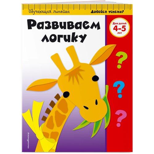 Купить Жилинская А. Развиваем логику: для детей 4-5 лет , ЭКСМО, Учебные пособия