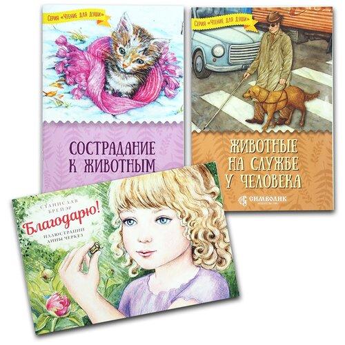 Комплект из 3-х книг.№3 Рассказы о животных из серии