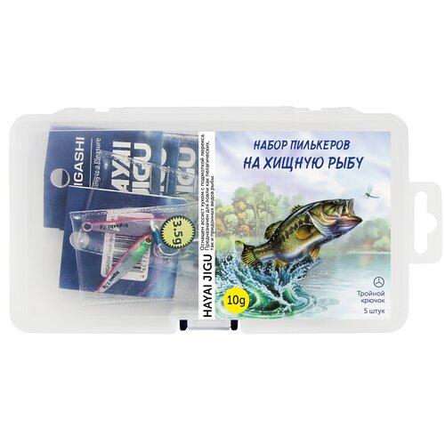 Набор пилькеров на хищную рыбу для дальнего заброса, Hayai jigu 10g, 5 шт, с тройным крючком.