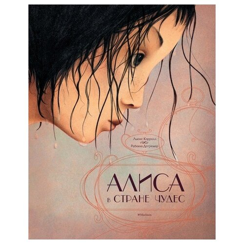 Купить Кэрролл Л. Алиса в стране чудес , Махаон, Детская художественная литература