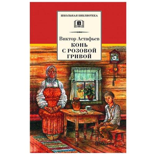 Астафьев В.П.