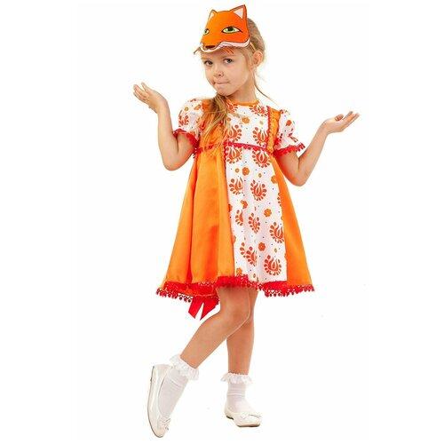 Купить Костюм пуговка Лиса Любанька (1000 к-18), оранжевый, размер 128, Карнавальные костюмы