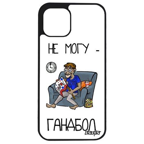 """Чехол на мобильный iPhone 12 mini, """"Не могу - смотрю гандбол!"""" Комикс Повод"""