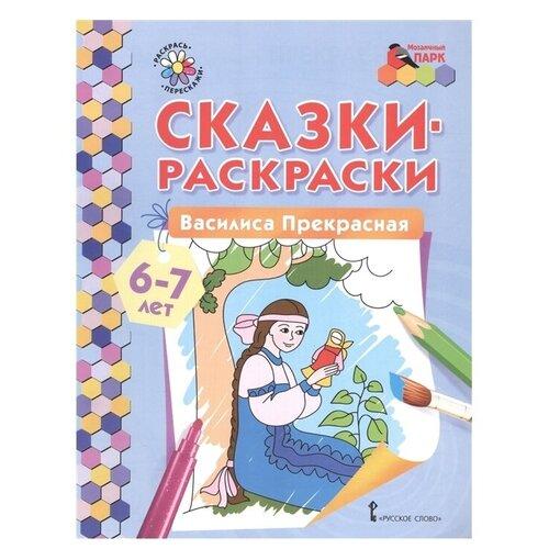 Русское слово Раскраска. Василиса Прекрасная
