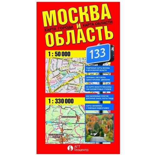 Настенная карта Москва и Область. Карта фальцованная недорого