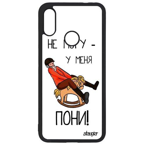 "Чехол на смартфон Xiaomi Redmi Note 7, ""Не могу - у меня пони!"" Юмор Лошадь"