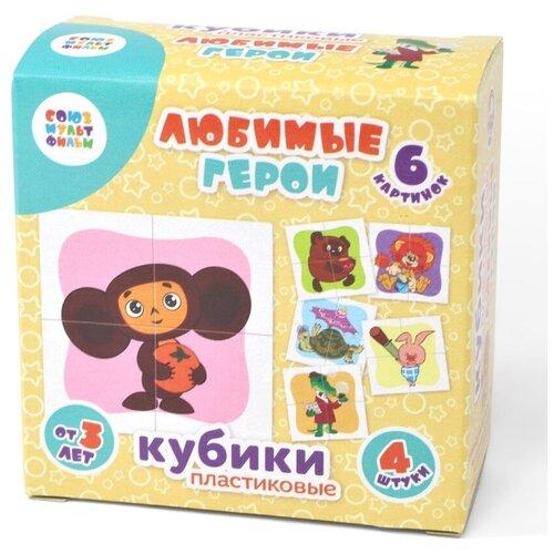 Купить Кубики Союзмультфильм 4шт Любимые герои 1 (без обклейки), Десятое королевство, Детские кубики