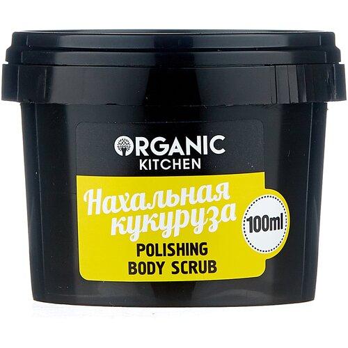 Organic Kitchen Скраб для тела Нахальная кукуруза, 100 мл
