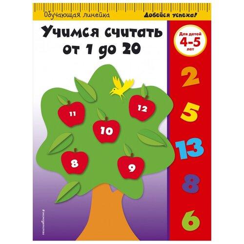 Купить Учимся считать от 1 до 20. Для детей 4-5 лет, ЭКСМО, Учебные пособия