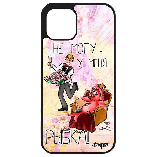 "Чехол на телефон iPhone 12, ""Не могу - у меня красная рыбка!"" Предлог Анекдот"