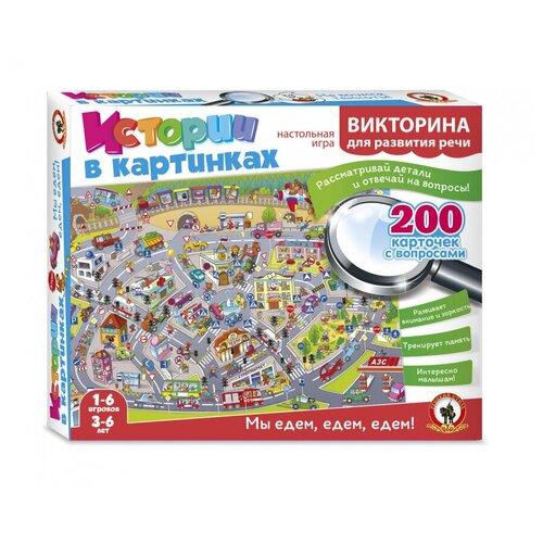 Настольная игра Русский стиль Истории в картинках. Мы едем, едем, едем!
