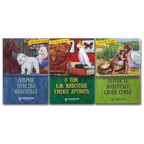 Комплект из 3-х книг.№2 Рассказы о животных из серии