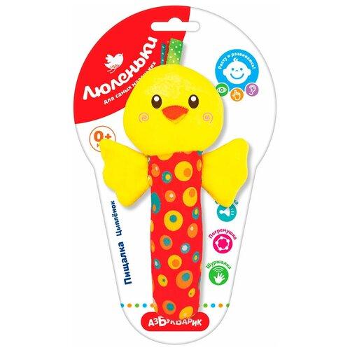 Фото - Погремушка Азбукварик Люленьки пищалка Цыпленок желтый подвесная игрушка азбукварик зайчонок люленьки желтый голубой