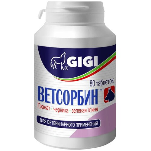 GiGi Ветсорбин таблетки для кошек и собак 80 таблеток