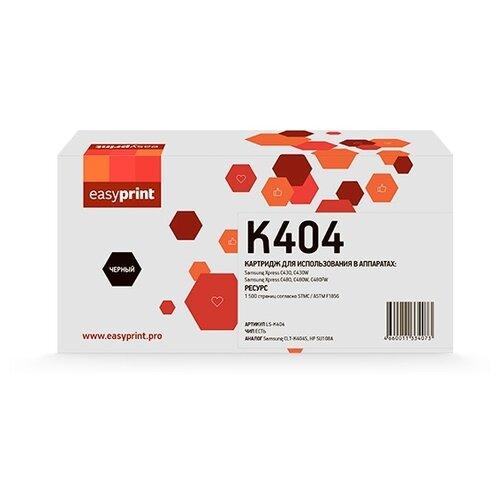 Фото - Картридж EasyPrint LS-K404, совместимый картридж easyprint lb 2375 совместимый