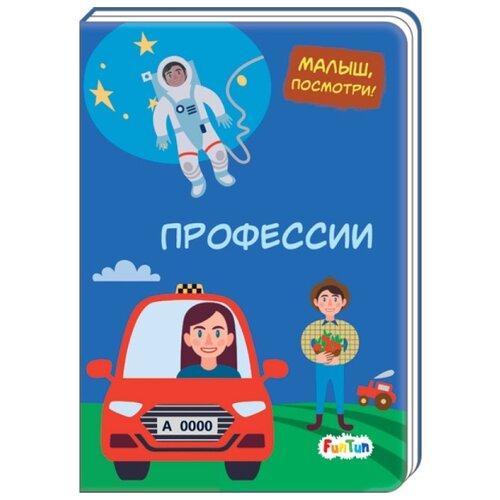 Купить Малыш, посмотри! Профессии, FunTun, Книги для малышей