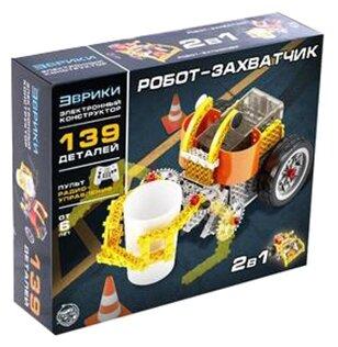 Конструктор ЭВРИКИ 4996033 Робот-захватчик — купить по выгодной цене на Яндекс.Маркете