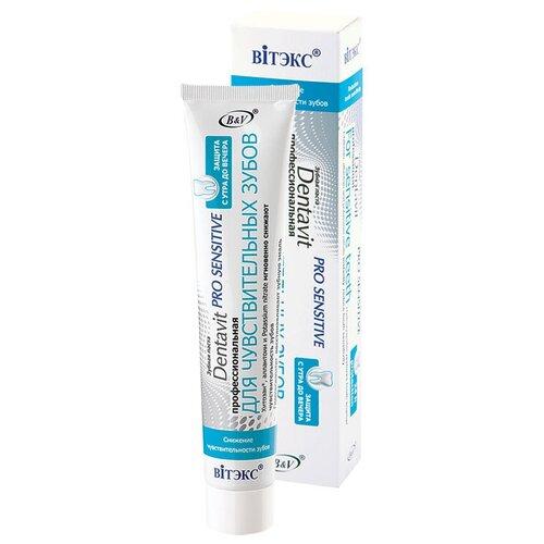 Фото - Зубная паста Витэкс Dentavit Pro Sensitive Профессиональная для чувствительных зубов, 85 г зубная паста для чувствительных зубов colgate sensitive pro relief восстановление и контроль зубная 75мл