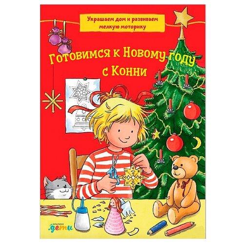 Купить Сёренсен Х. Готовимся к Новому году с Конни. Украшаем дом и развиваем мелкую моторику , Альпина Паблишер, Книги с играми