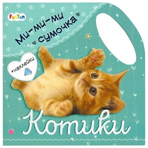 Купить Книжка с наклейками Ми-ми-ми сумочка. Котики , FunTun, Книжки с наклейками