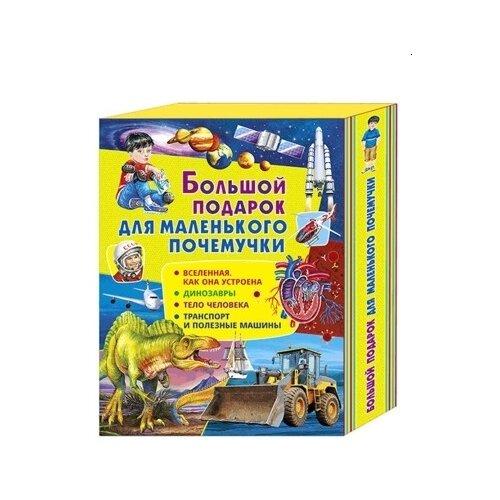 Купить Вакула Д. Большой подарок для маленького почемучки. Почемучкины книжки в коробе. Набор из 4-х книг , Владис, Познавательная литература