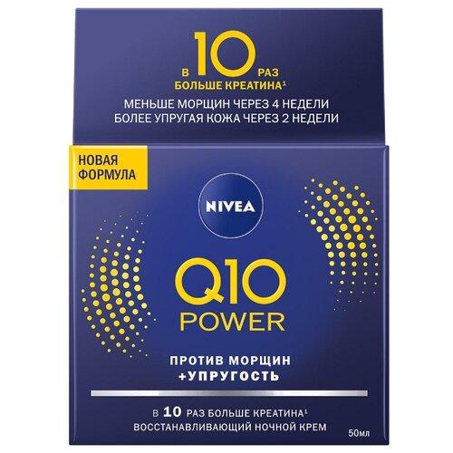 Крем Nivea Q10 Восстанавливающий ночной крем против морщин, 50 мл крем nivea hyaluron cellular filler ночной 50 мл