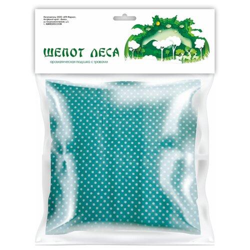 Подушка из трав «Шепот леса» , цвет бирюзовый, размер 20см х 20см х 4см