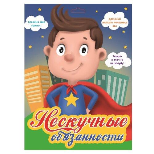 Купить Плакат Prof-Press Мотивационный плакат. Нескучные обязанности (супергерой), Обучающие плакаты