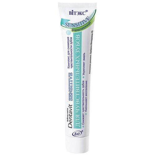 Зубная паста Витэкс Dentavit Sensitive для чувствительных зубов, 85 г