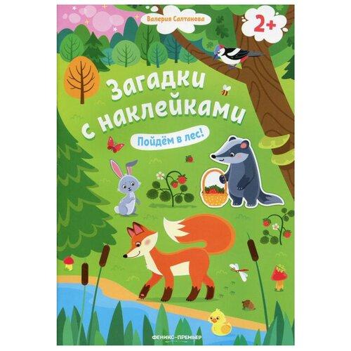 Салтанова В. Книжка с наклейками Пойдем в лес!