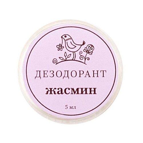 Краснополянская косметика дезодорант, крем, Жасмин, 5 г