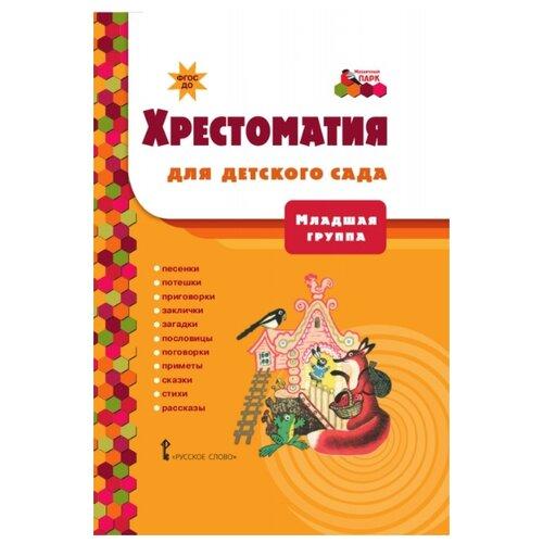 Купить Хрестоматия для детского сада. Младшая группа, Русское слово, Детская художественная литература