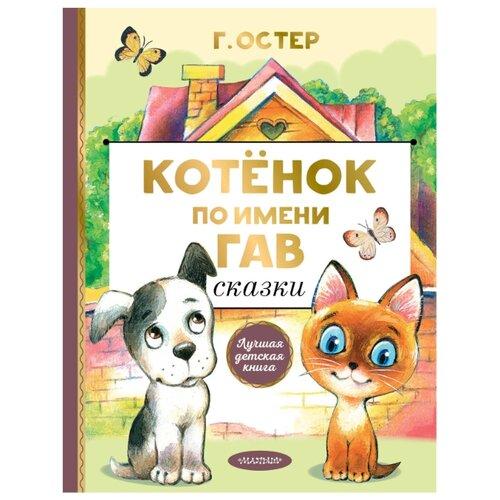 Купить Остер Г.Б. Лучшая детская книга. Котенок по имени Гав. Сказки , Малыш, Детская художественная литература