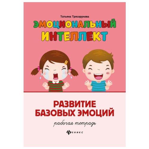 Купить Трясорукова Т.П. Эмоциональный интеллект. Развитие базовых эмоций , Феникс, Учебные пособия