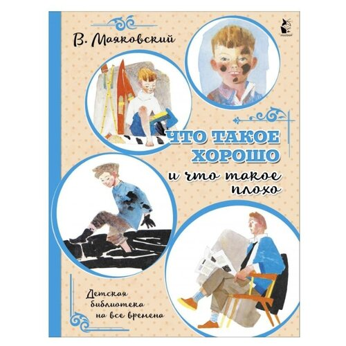 Купить Маяковский В. Детская библиотека на все времена. Что такое хорошо и что такое плохо , Малыш, Книги для малышей