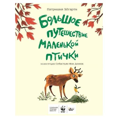 Купить Хёгарти П. Большое путешествие маленькой птички , Вилли Винки, Детская художественная литература