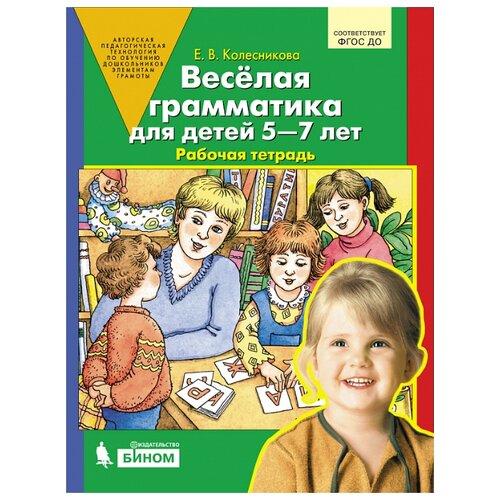 Купить Веселая грамматика для детей 5-7 лет. Рабочая тетрадь. ФГОС, Бином. Лаборатория знаний, Учебные пособия